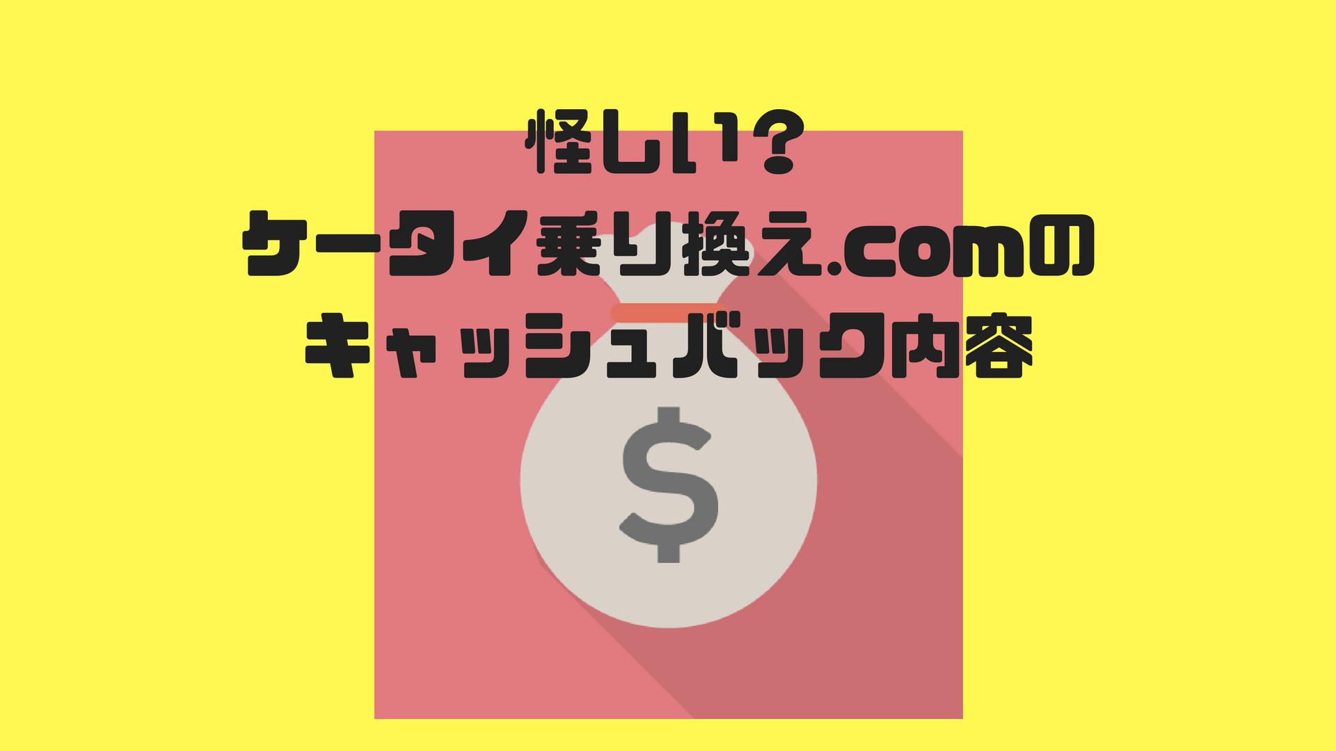 ケータイ乗り換え.com今月のキャンペーンコードまとめ 【体験レビュー】