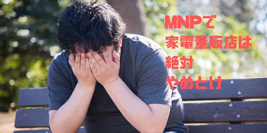 MNP一括0円キャンペーンが完全終了!iPhoneを最安値で買うには?