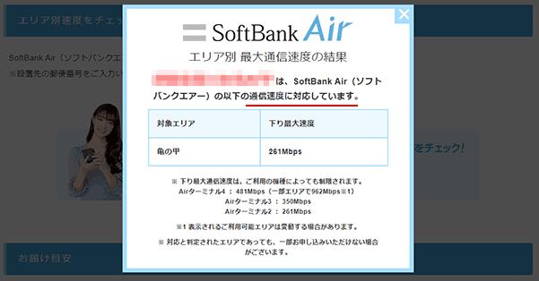 ソフトバンクエアー_エヌズカンパニー_申し込み02