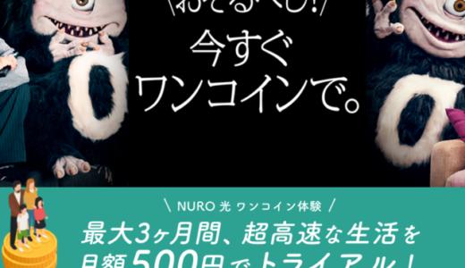 NURO光を500円でお試しのワンコイン体験!実は2.5万円も損する理由