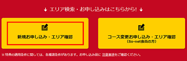 NURO光_提供エリア検索01