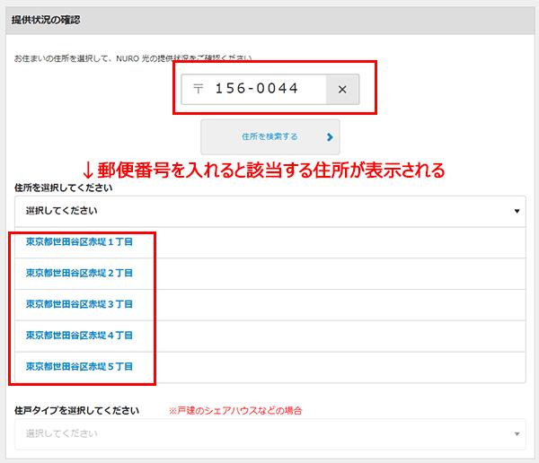 NURO光_提供エリア検索02