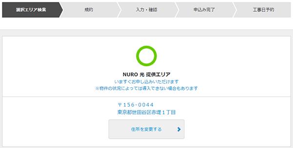 NURO光_提供エリア検索05