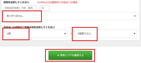 NURO光_提供エリア検索07