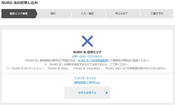 NURO光_提供エリア検索08