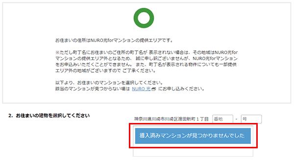NURO光forマンション03