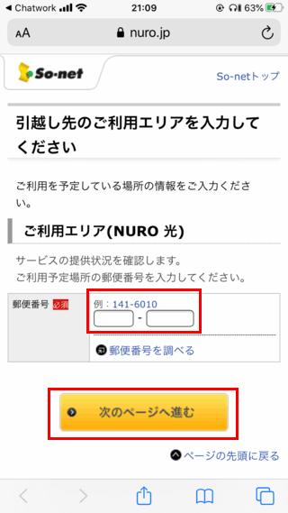 NURO光_引越しキャンペーン01