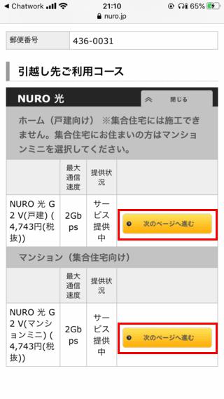 NURO光_引越しキャンペーン02