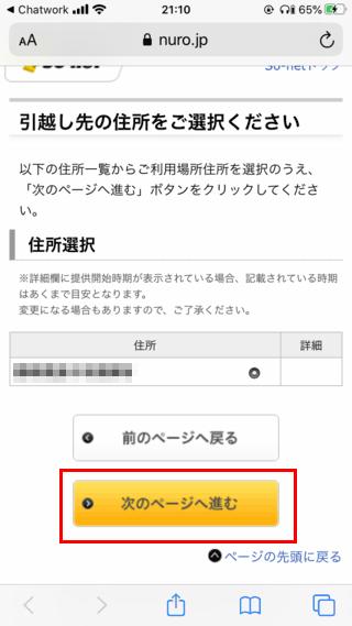 NURO光_引越しキャンペーン03