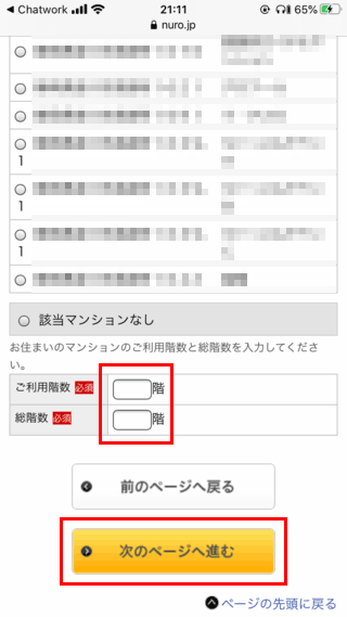 NURO光_引越しキャンペーン04