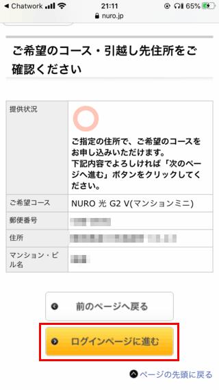 NURO光_引越しキャンペーン05