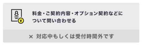 So-net-チャットサポート-