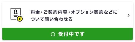So-net-チャットサポート02