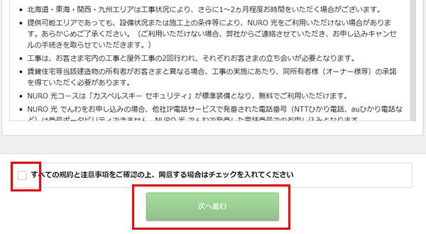 NURO光_申し込み02