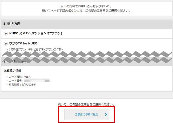 NURO光_申し込み04