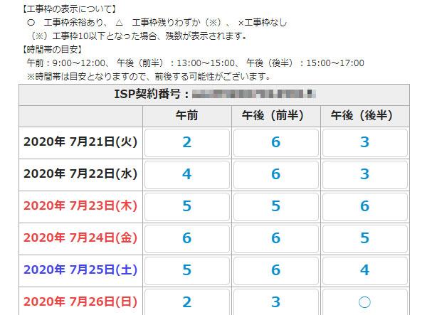 NURO光_申し込み05