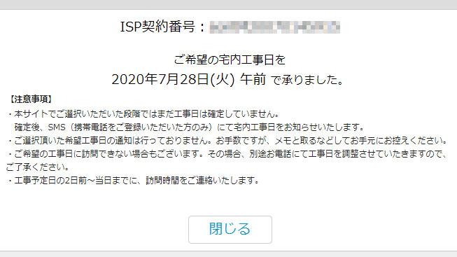 NURO光_申し込み06