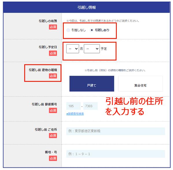 ソフトバンク光-エヌズカンパニー-申し込み06