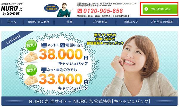 NURO光-アウンカンパニー