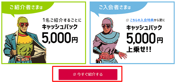 NUROご紹介特典01