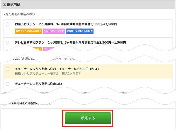 NURO光_申込み15