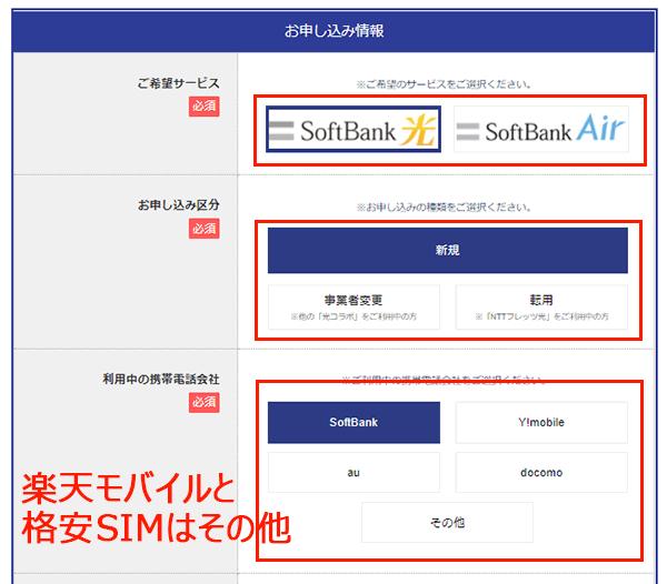 ソフトバンク光-エヌズカンパニー-申し込み02