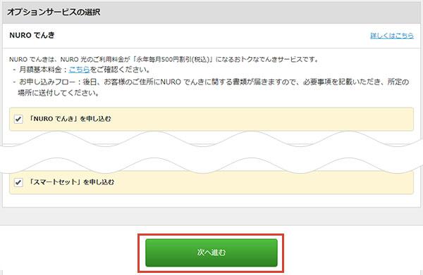 NURO光_申込み01