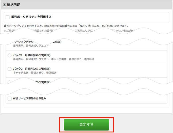 NURO光_申込み14