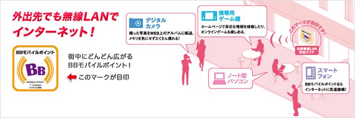 公衆無線LAN(おでかけアクセス)