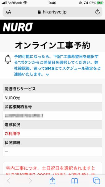 NURO光-オンライン工事予約ツール01