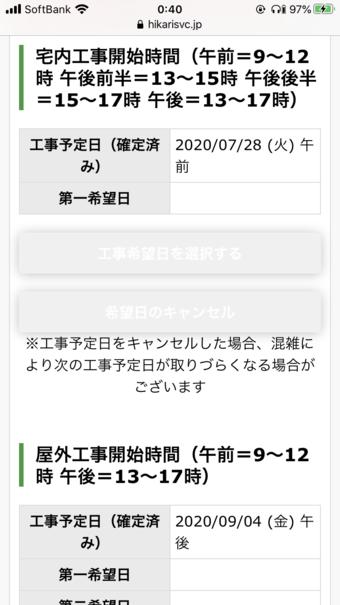NURO光-オンライン工事予約ツール02