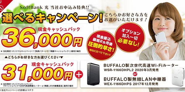 アウンカンパニー_3.6万円キャッシュバック