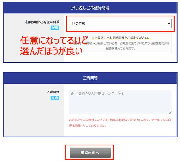 ソフトバンク光-エヌズカンパニー-申し込み07
