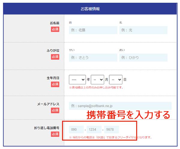 ソフトバンク光-エヌズカンパニー-申し込み04