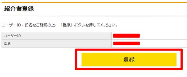 NUROご紹介特典02