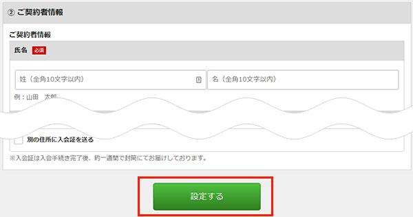 NURO光_申込み16