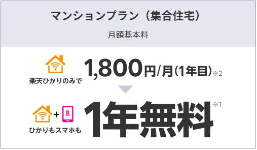 楽天ひかり月額料金_マンションプラン
