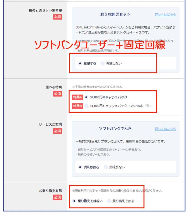 ソフトバンク光-エヌズカンパニー-申し込み03