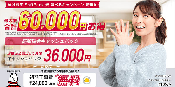 NEXT_3.6万円キャッシュバック