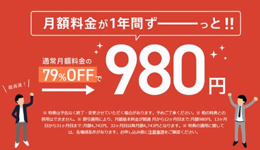 【本当に得?】NURO光1年間980円キャンペーンとキャッシュバックの比較