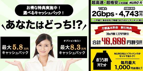 5.8万円キャッシュバック(フルマークス+NURO光公式)