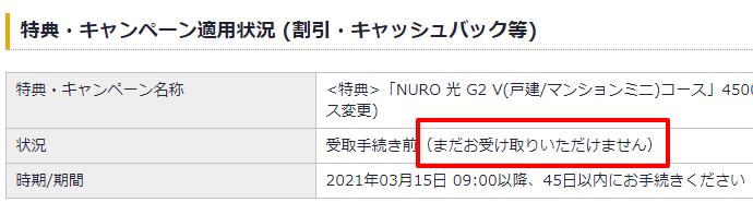 NURO光公式_キャンペーンバック受け取り