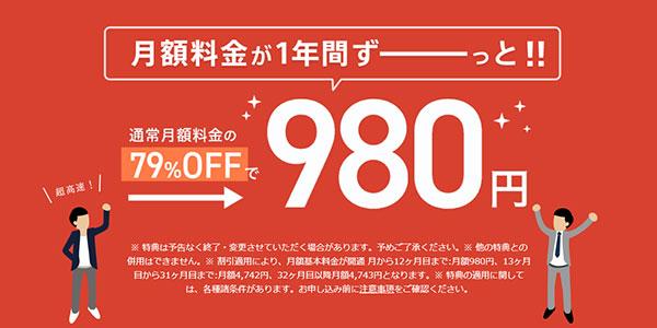 NURO光公式_1年間月額980円