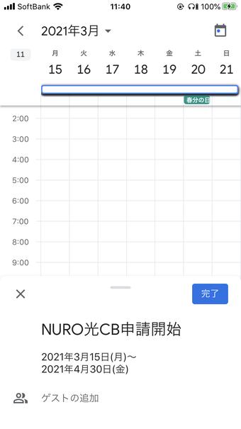 NURO光キャッシュバック受け取りスケジュール