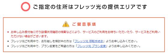 フレッツ光-NTT東日本エリア検索02