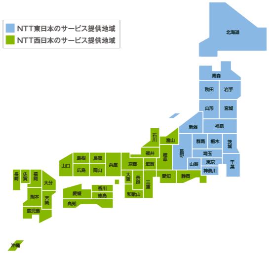 NTT東日本、NTT西日本のサービス提供地域