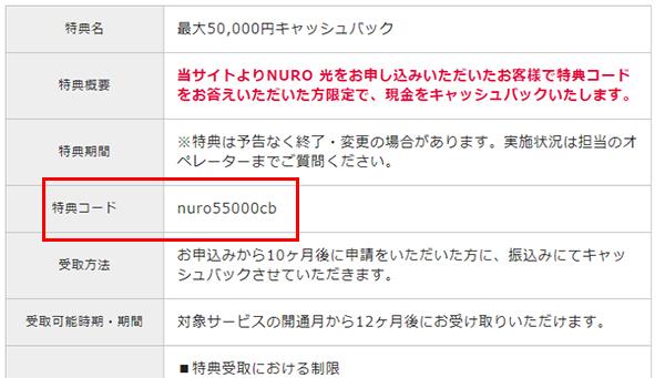 NURO光_ライフバンク申し込み02