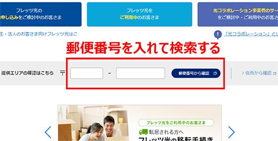フレッツ光-NTT東日本エリア検索01
