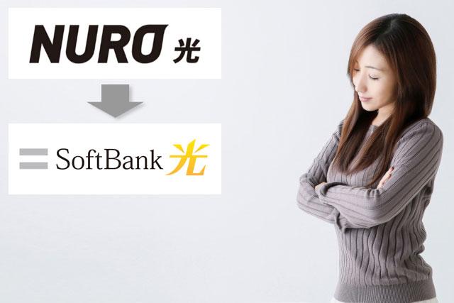 NURO光からソフトバンク光の乗り換えでお得な人は?注意点は?