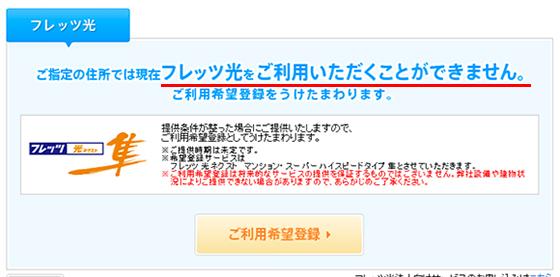 フレッツ光-NTT西日本エリア検索04